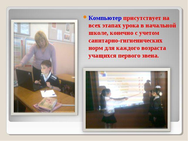 Компьютер присутствует на всех этапах урока в начальной школе, конечно с учет...