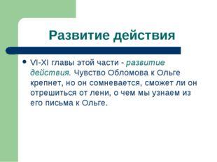Развитие действия VI-XI главы этой части - развитие действия. Чувство Обломов