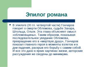 Эпилог романа В эпилоге (XI гл. четвертой части) Гончаров говорит о смерти Об
