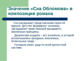 Значение «Сна Обломова» в композиции романа Сон раскрывает представления геро