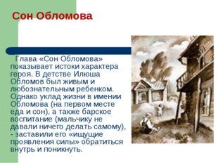 Сон Обломова Глава «Сон Обломова» показывает истоки характера героя. В детств