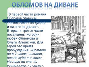 В первой части романа Обломов главным образом лежит на диване и ничего не де
