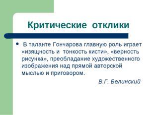 Критические отклики В таланте Гончарова главную роль играет «изящность и тонк