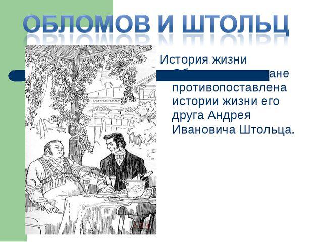 История жизни Обломова в романе противопоставлена истории жизни его друга Анд...