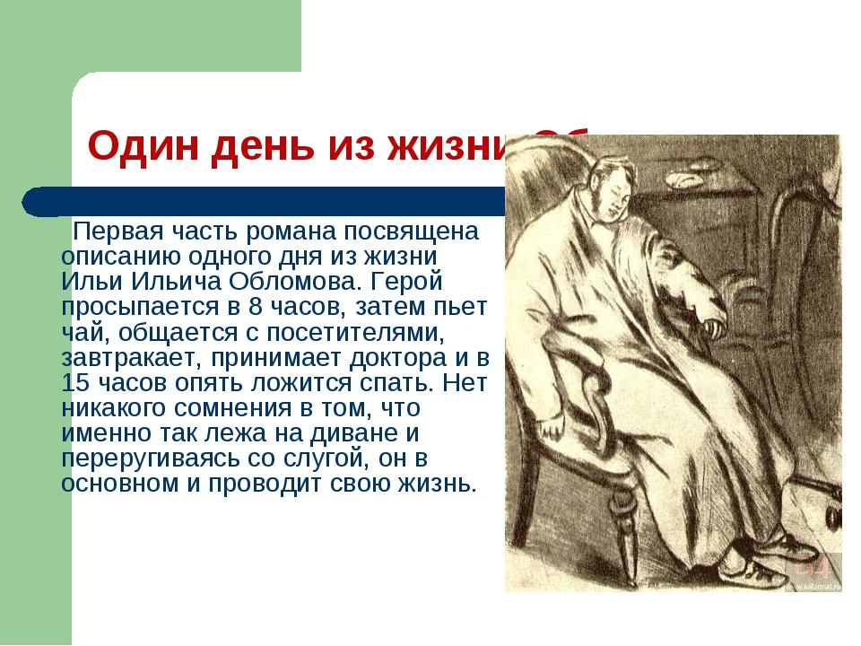 Один день из жизни Обломова. Первая часть романа посвящена описанию одного дн...