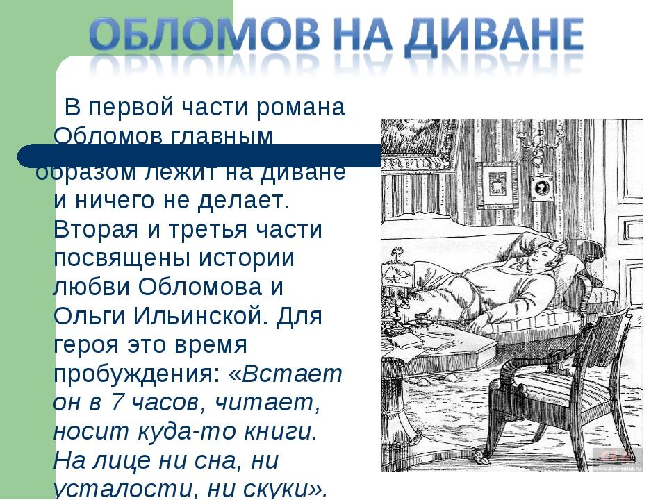 В первой части романа Обломов главным образом лежит на диване и ничего не де...