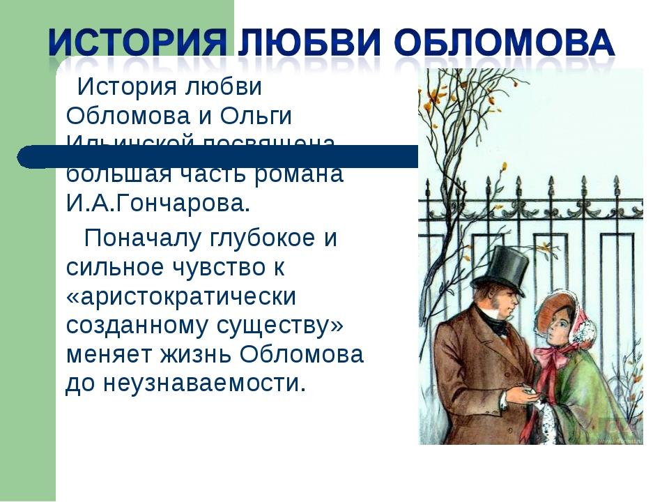 История любви Обломова и Ольги Ильинской посвящена большая часть романа И.А....