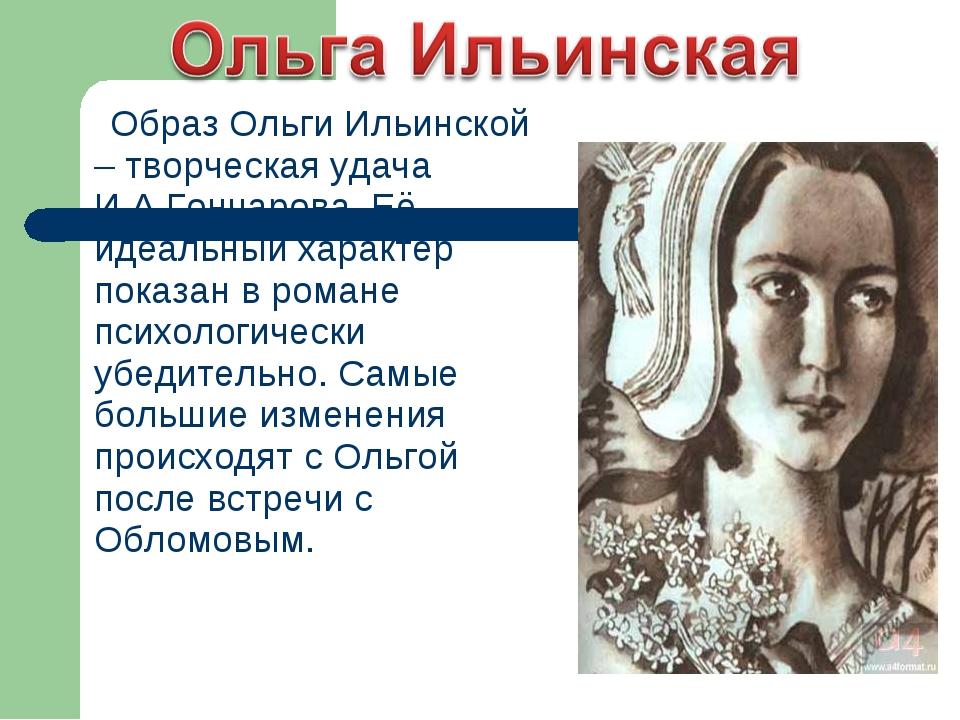 Цитаты к образу ольги ильинской