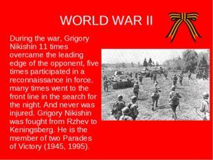WORLD WAR II During the war, Grigory Nikishin 11 times overcame the leading e