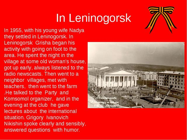 In Leninogorsk In 1955, with his young wife Nadya they settled in Leninogorsk...