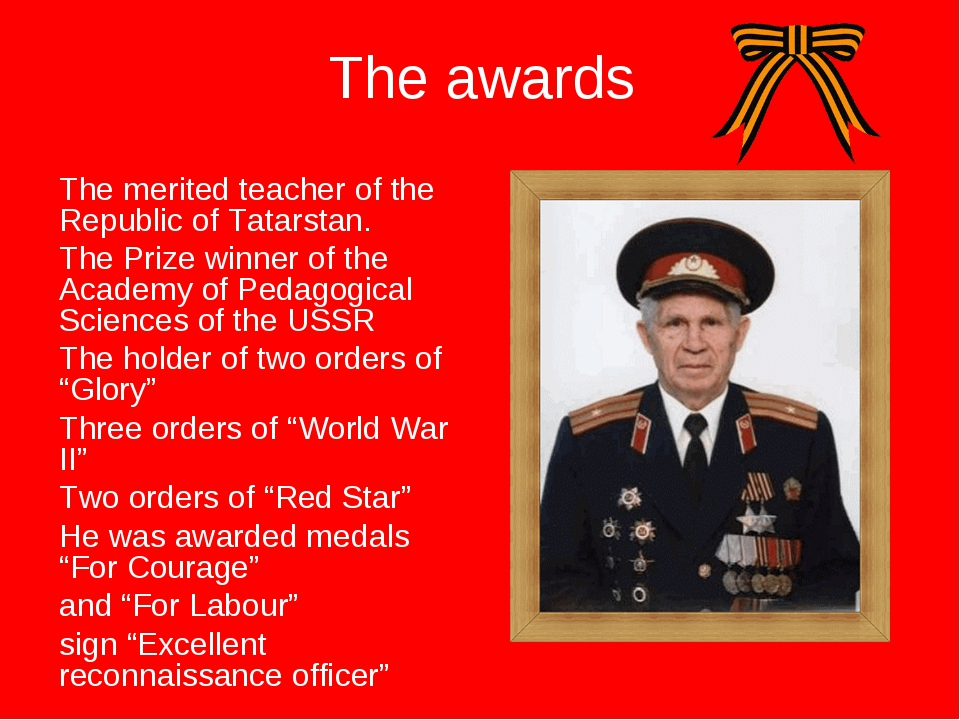 The awards The merited teacher of the Republic of Tatarstan. The Prize winner...