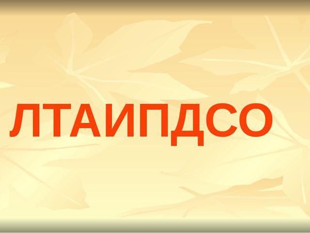 ЛТАИПДСО