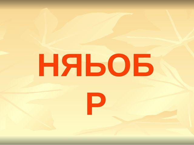 НЯЬОБР