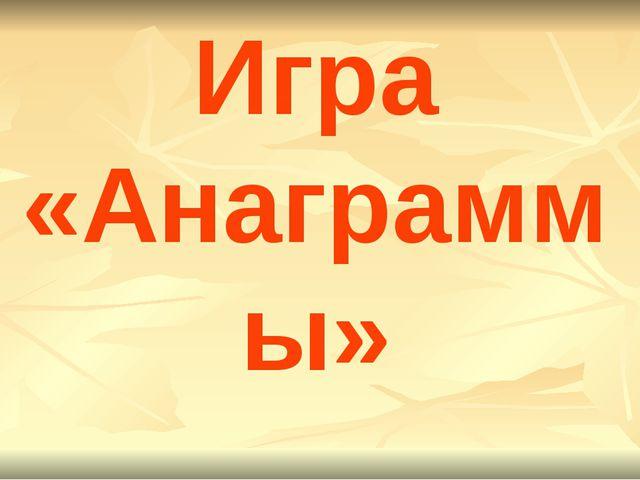 Игра «Анаграммы»