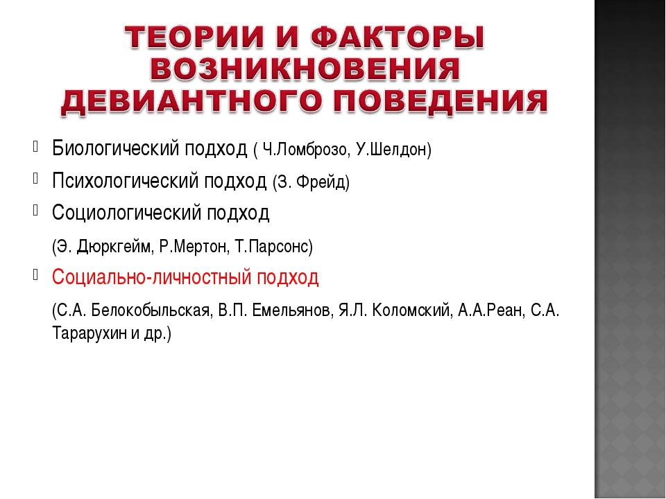 Биологический подход ( Ч.Ломброзо, У.Шелдон) Психологический подход (З. Фрейд...