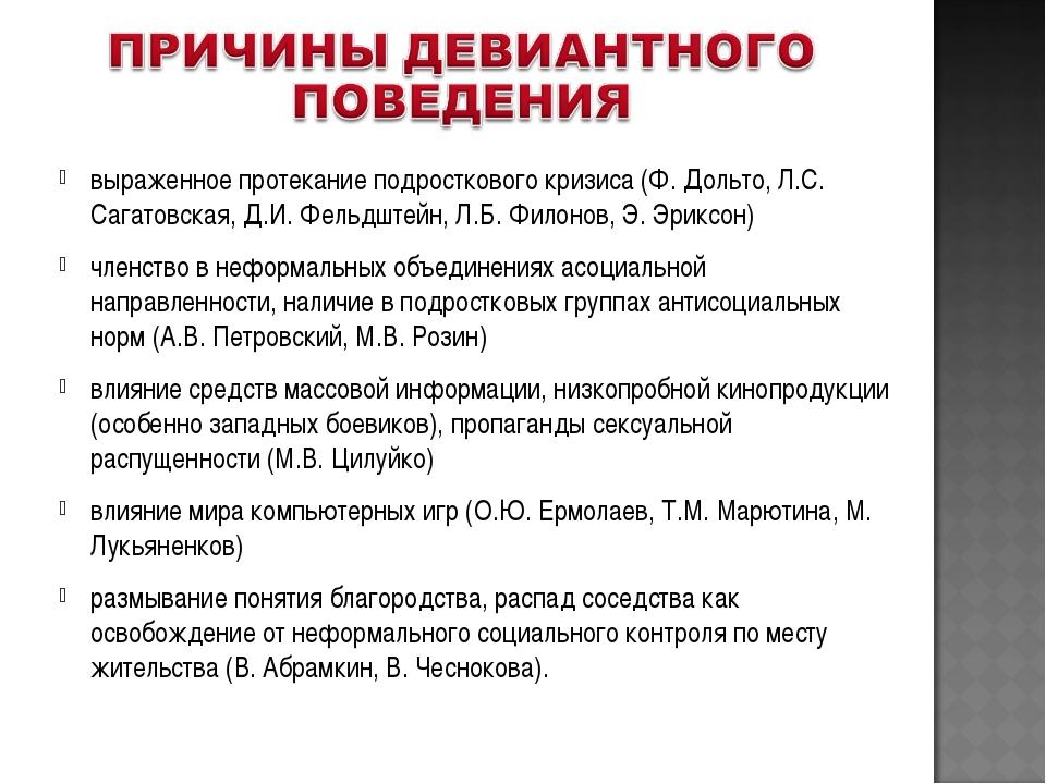выраженное протекание подросткового кризиса (Ф. Дольто, Л.С. Сагатовская, Д.И...
