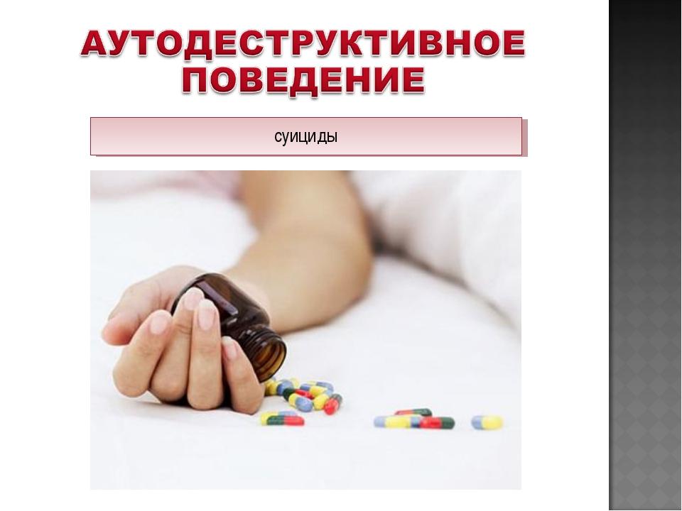 суициды