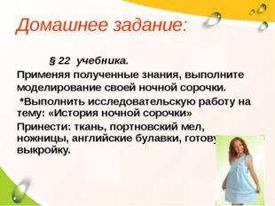 Домашнее задание: § 22 учебника. Применяя полученные знания, выполните модели