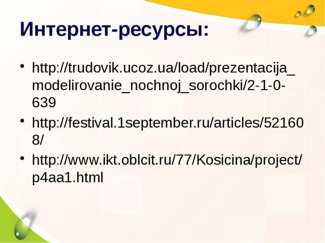 Интернет-ресурсы: http://trudovik.ucoz.ua/load/prezentacija_modelirovanie_noc...