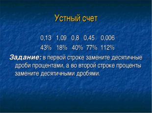 Устный счет 0,13 1,09 0,8 0,45 0,006 43% 18% 40% 77% 112% Задание: в первой с