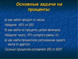 Основные задачи на проценты: а) как найти процент от числа; Найдите: 45% от 2