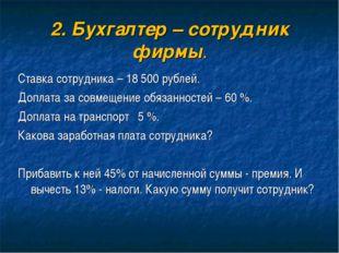 2. Бухгалтер – сотрудник фирмы. Ставка сотрудника – 18 500 рублей. Доплата з