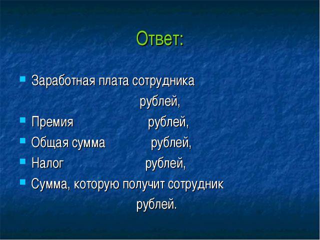 Ответ: Заработная плата сотрудника рублей, Премия рублей, Общая сумма рублей,...