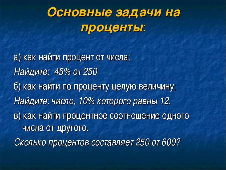 Основные задачи на проценты: а) как найти процент от числа; Найдите: 45% от 2...