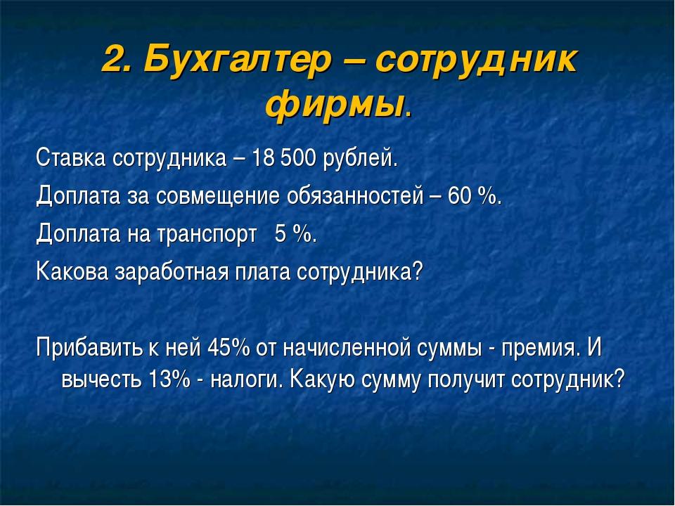 2. Бухгалтер – сотрудник фирмы. Ставка сотрудника – 18 500 рублей. Доплата з...