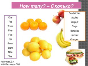 How many? – Сколько? One Two Three Four Five Six Seven Eight Nine Ten Sandwic