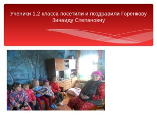 Ученики 1,2 класса посетили и поздравили Горенкову Зинаиду Степановну