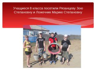 Учащиеся 8 класса посетили Рязанцеву Зою Степановну и Ложечник Марию Степановну