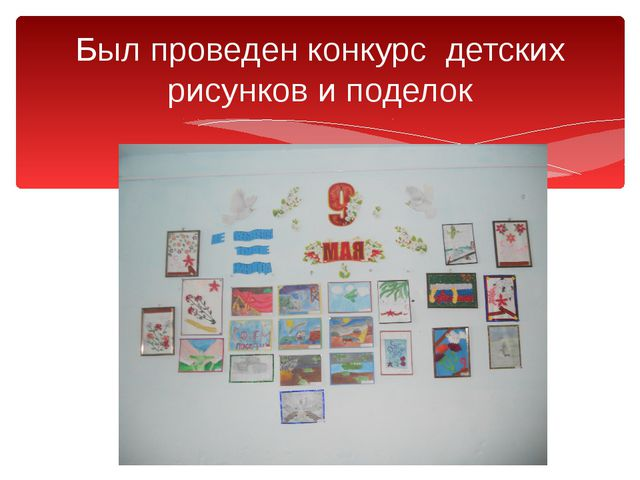 Был проведен конкурс детских рисунков и поделок