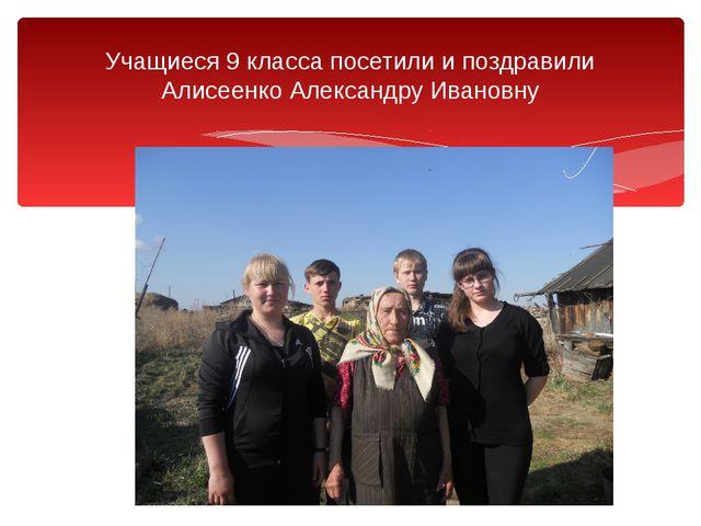 Учащиеся 9 класса посетили и поздравили Алисеенко Александру Ивановну