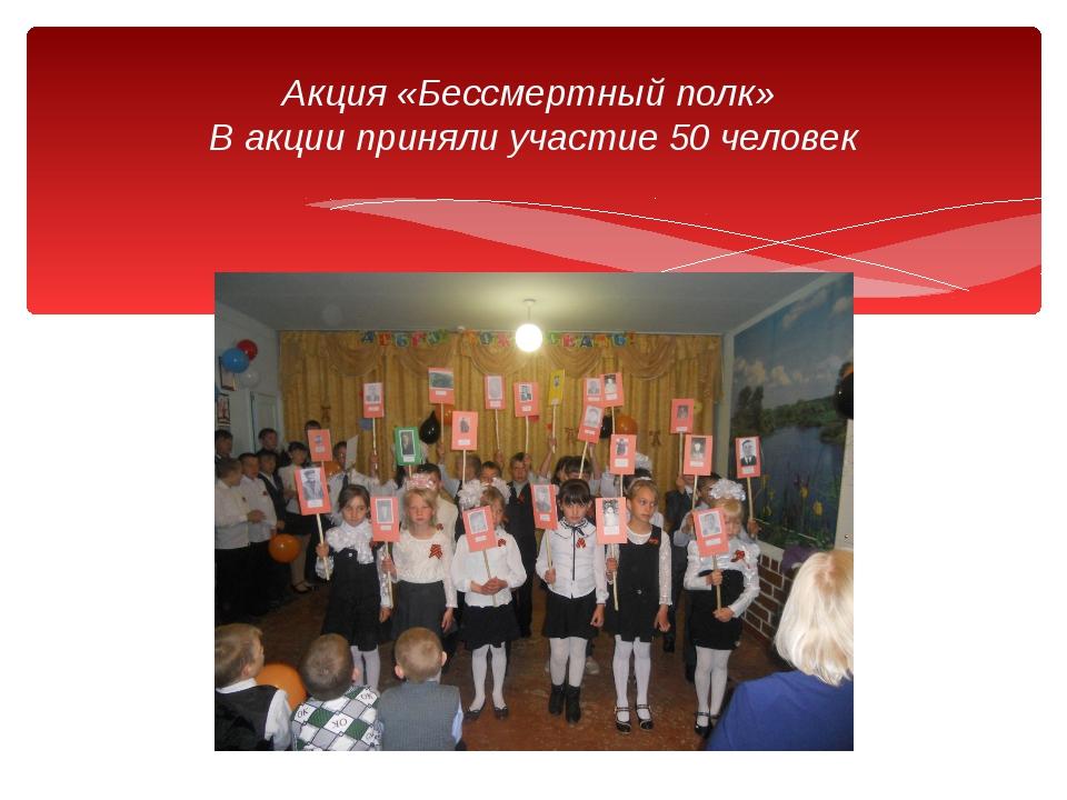 Акция «Бессмертный полк» В акции приняли участие 50 человек
