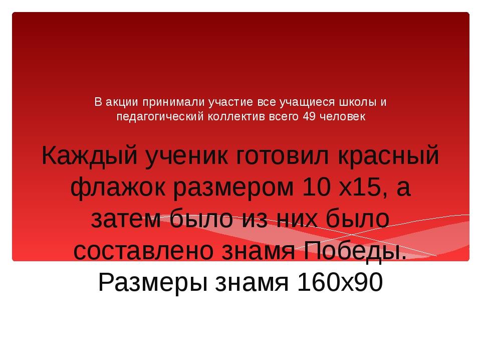 Каждый ученик готовил красный флажок размером 10 х15, а затем было из них был...