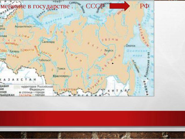 Изменение в государстве . СССР РФ
