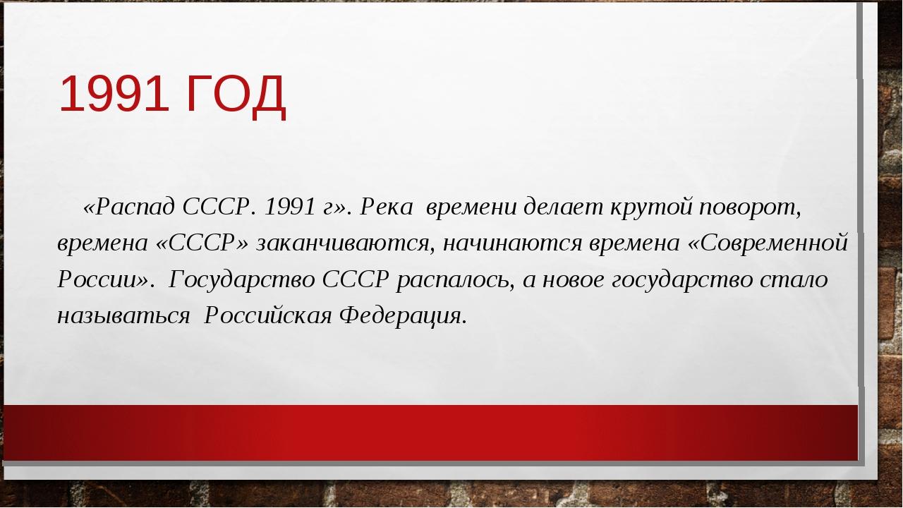 1991 ГОД «Распад СССР. 1991 г». Река времени делает крутой поворот, времена «...