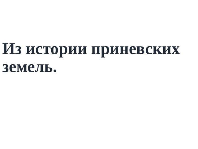 Из истории приневских земель.