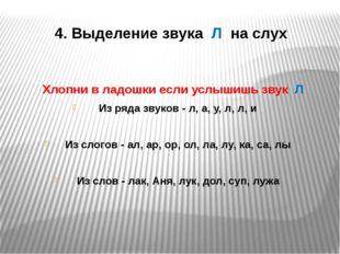 4. Выделение звука Л на слух Хлопни в ладошки если услышишь звук Л Из ряда зв