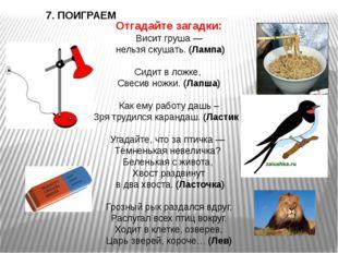 7. ПОИГРАЕМ Отгадайте загадки: Висит груша — нельзя скушать.(Лампа) Сидит в