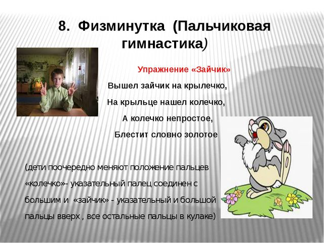 8. Физминутка (Пальчиковая гимнастика) Упражнение «Зайчик» Вышел зайчик на кр...