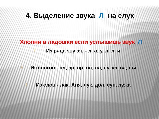 4. Выделение звука Л на слух Хлопни в ладошки если услышишь звук Л Из ряда зв...