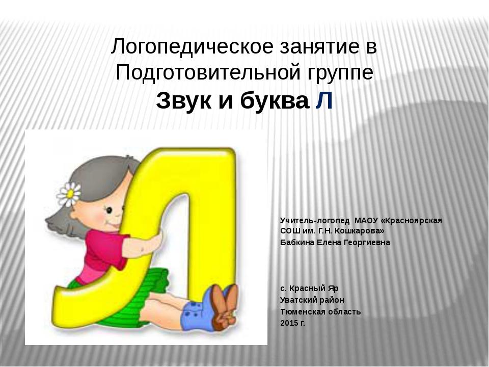 Логопедическое занятие в Подготовительной группе Звук и буква Л Учитель-логоп...