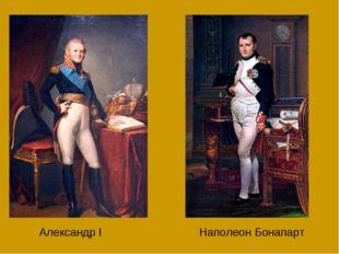 Александр I Наполеон Бонапарт