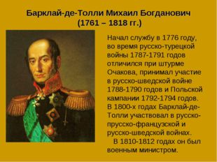 Барклай-де-Толли Михаил Богданович (1761 – 1818 гг.) Начал службу в 1776 году