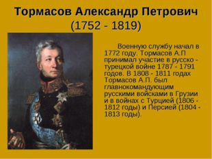 Тормасов Александр Петрович (1752 - 1819) Военную службу начал в 1772 году.