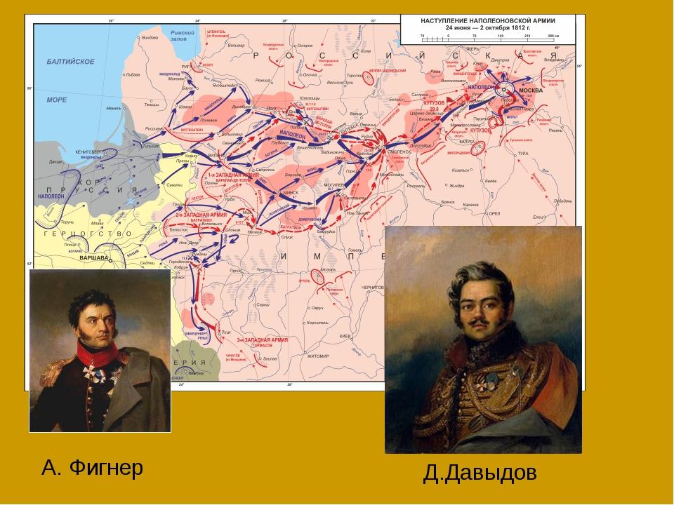 А. Фигнер Д.Давыдов