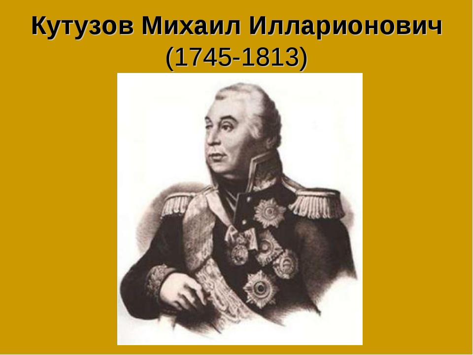 Кутузов Михаил Илларионович (1745-1813)