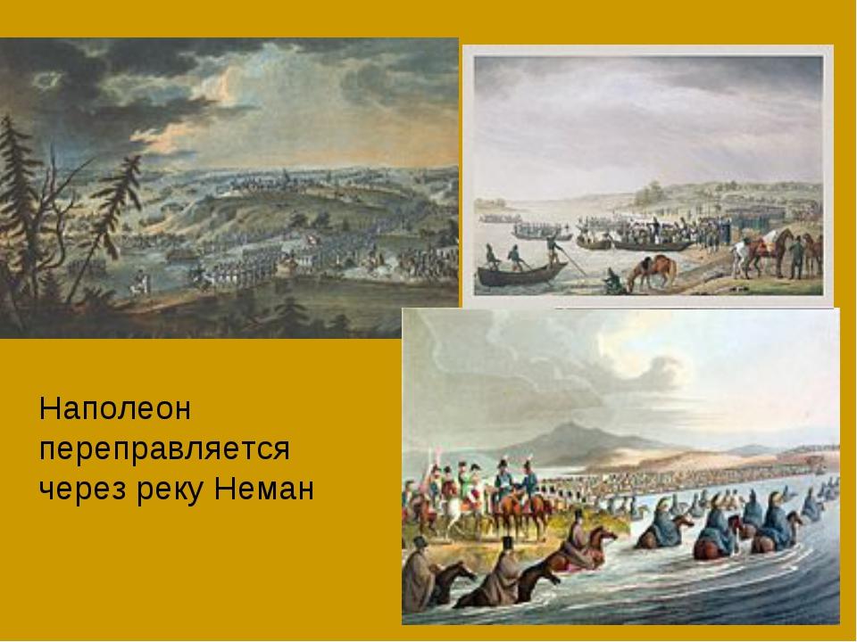 Наполеон переправляется через реку Неман